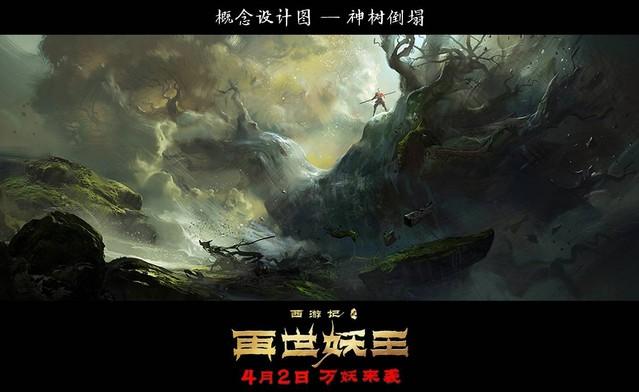 国产动画电影「西游记之再世妖王」发布场景概念图