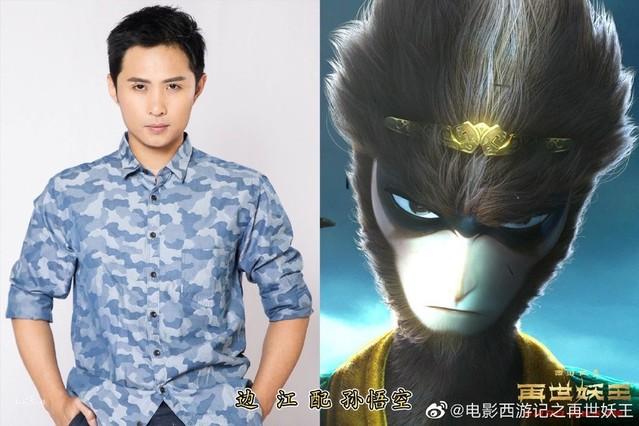 国产动画电影「西游记之再世妖王」公开配音阵容