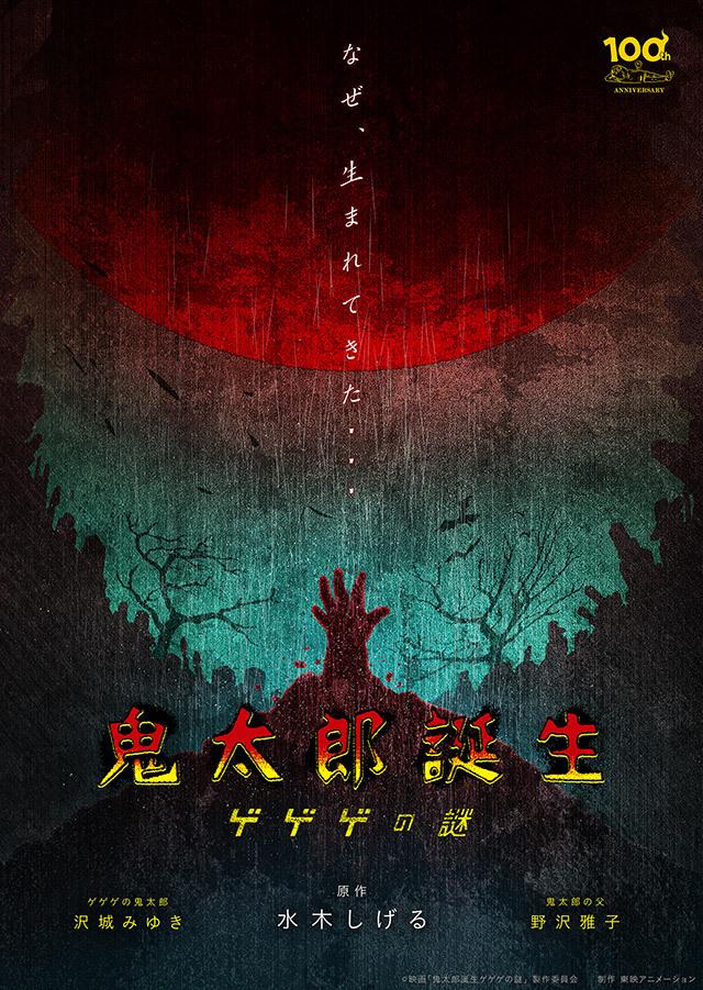 「鬼太郎」第六期将制作剧场版动画