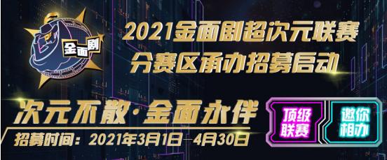 扬帆起航!2021金面剧超次元联赛分赛区招募工作正式启动