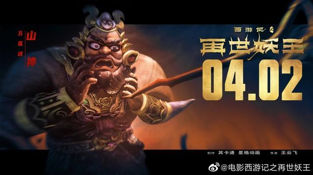 国产动画电影「西游记之再世妖王」角色海报公开