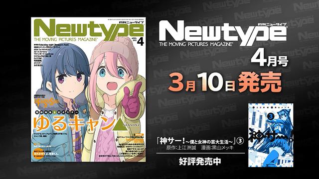 动画杂志「NewType」4月号发售CM公布