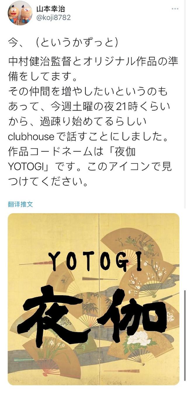 中村健治正在准备新原创作品「夜伽YOTOGI」