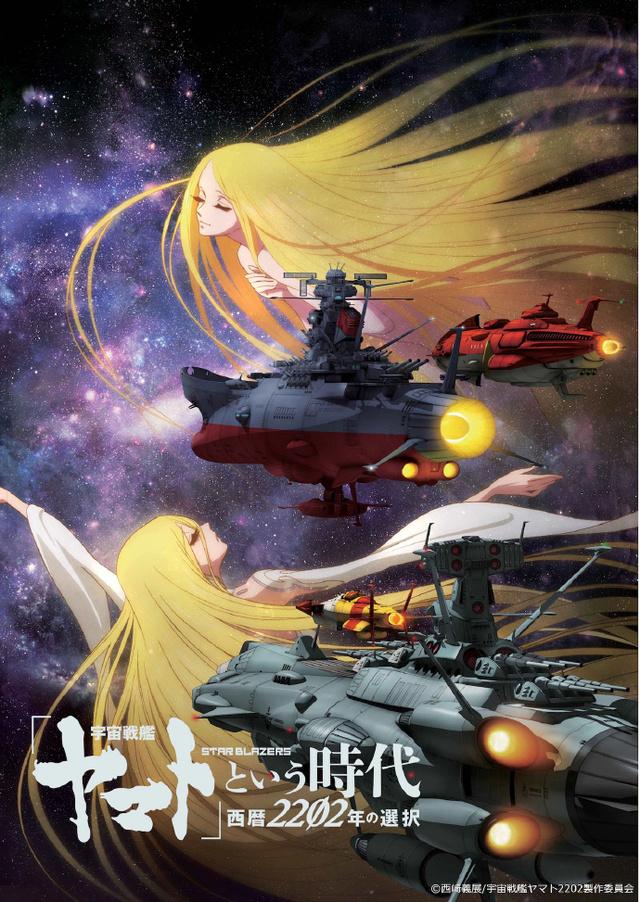 剧场动画「宇宙战舰大和号的时代 西历2202年的选择」正式定档