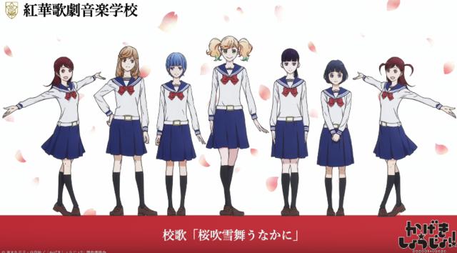 「歌剧少女!!」红华歌剧音乐学校校歌片段公开