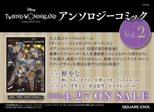 迪士尼「扭曲仙境」官方漫画选集第2弹封面&预览公开