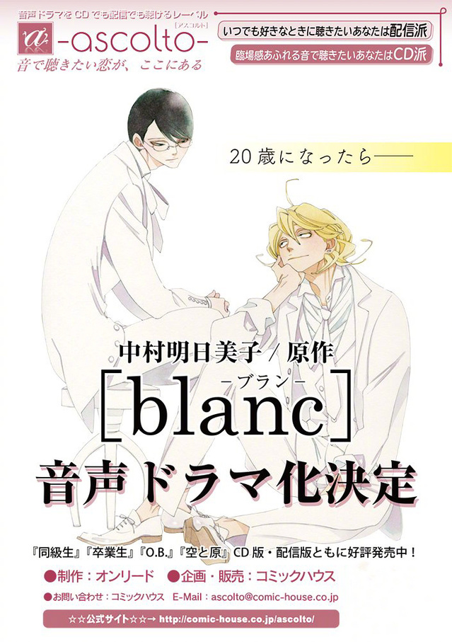 「同级生」系列最新作「blanc」决定制作音声drama