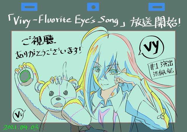 「Vivy-FluoriteEye'sSong-」漫画封面公开