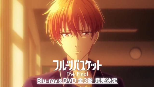 动画「水果篮子」最终季BD发售CM公开