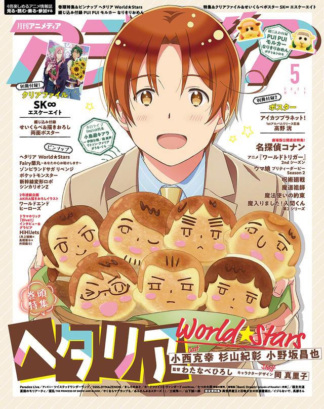 杂志「Animedia」5月号封面公开