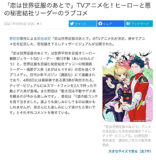 漫画「恋爱要在世界征服后」将制作动画