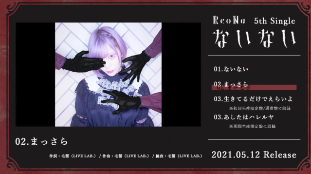 ReoNa系列专辑「ないない」试听片段公开