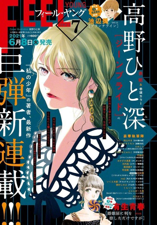 高野一深新作「ジーンブライド」将于6月开始连载