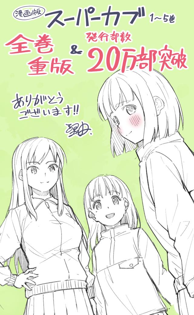 漫画「本田小狼与我」作者公开新绘图