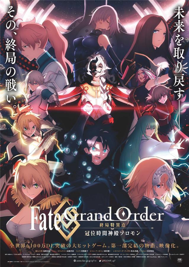 「Fate/Grand Order -终局特异点 冠位时间神殿所罗门-」正式预告及视觉图公开