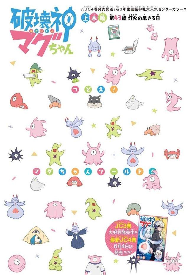「周刊少年JUMP」24号封面及杂志内彩页公开