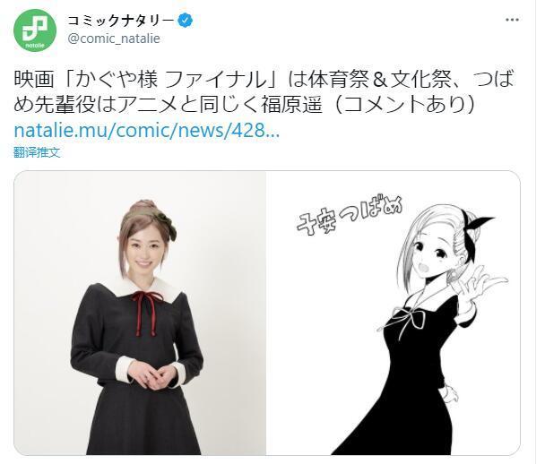 真人电影「辉夜大小姐想让我告白Final」追加角色:子安燕