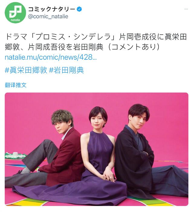 漫改日剧「Promise・Cinderella」公布追加角色