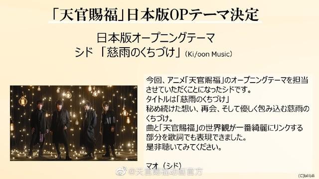 日语版「天官赐福」OP信息公开