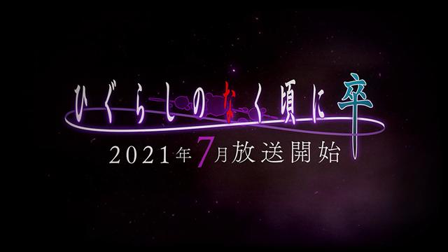 TV动画「寒蝉鸣泣之时 卒」第一弹正式PV和视觉图公布
