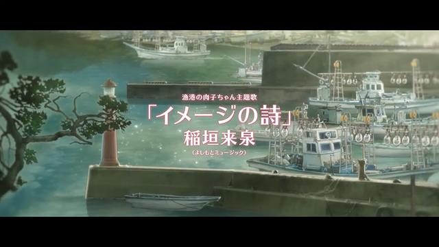 动画电影「渔港的肉子酱」主题曲MV公布