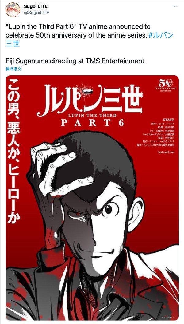 爆料称「鲁邦三世 PART6」将制作动画
