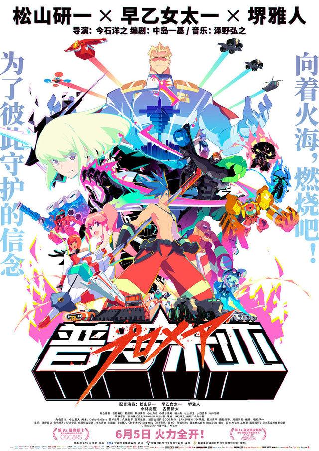 剧场版动画「普罗米亚」内地定档6月5日
