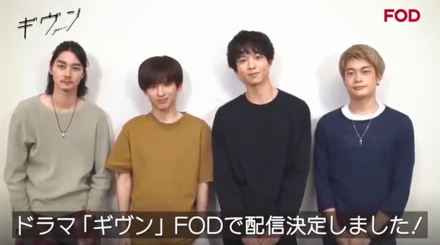 「GIVEN」决定制作FOD真人日剧