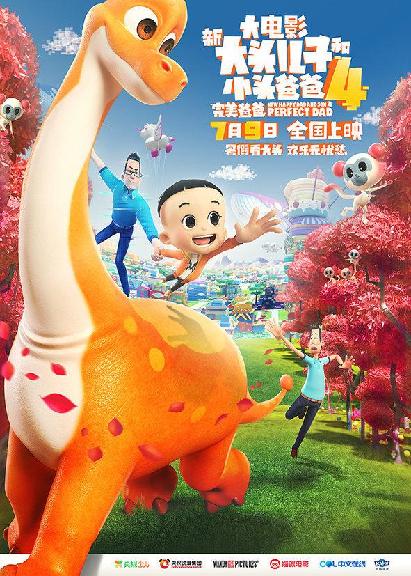 国产动画电影「新大头儿子和小头爸爸4:完美爸爸」新海报发布