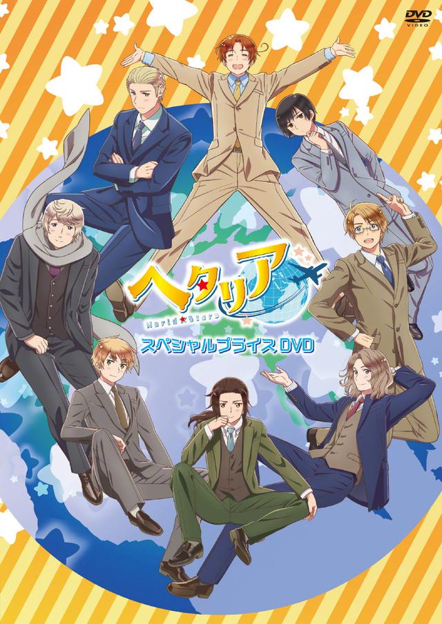 「黑塔利亚World★Stars」新作动画BD-BOX封面与特典图公开