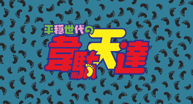 TV动画「平稳世代的韦驮天们」第二弹PV公开