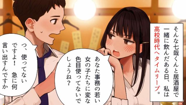 「严厉的女上司变回高中生后向我撒娇的理由」漫画风特别PV公开