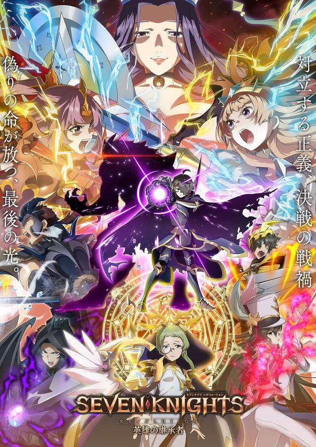 「七骑士革命-英雄的继承者-」第二弹主视觉图公开