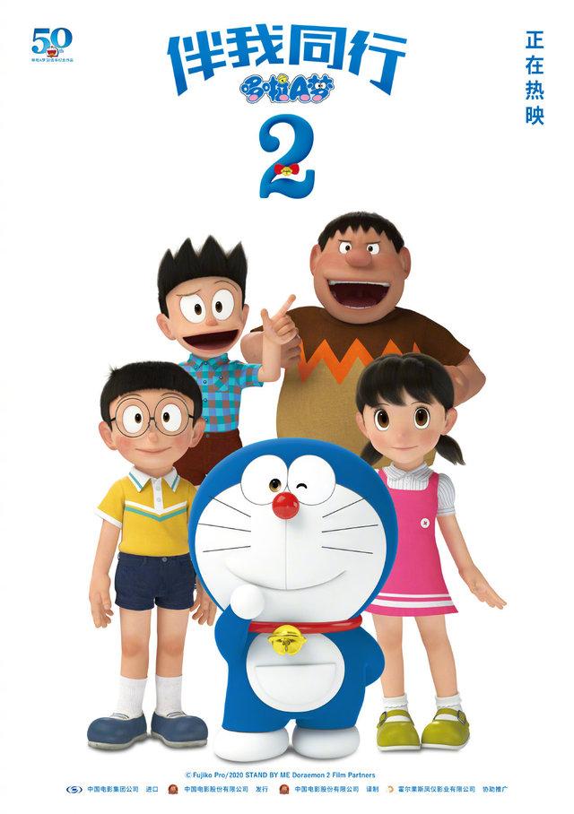 动画电影「哆啦A梦:伴我同行2」发布儿童节节日海报