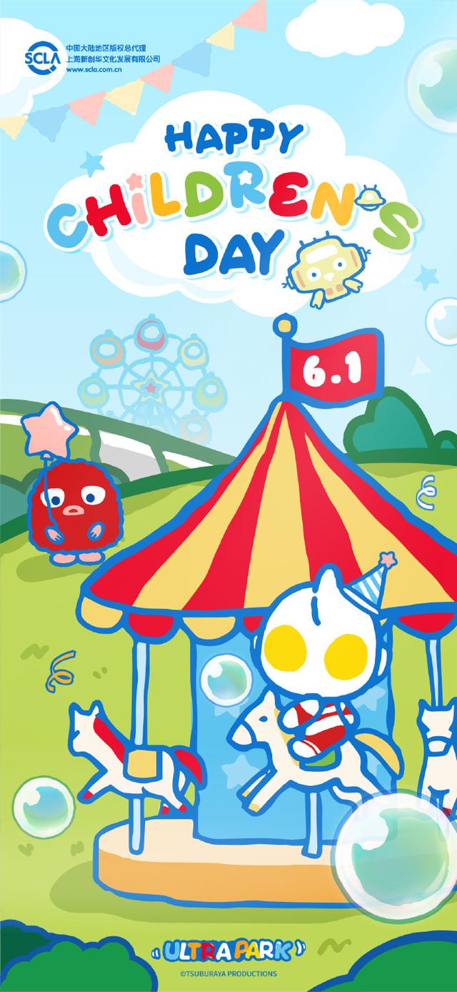 奥特曼官方6.1儿童节庆贺海报公开