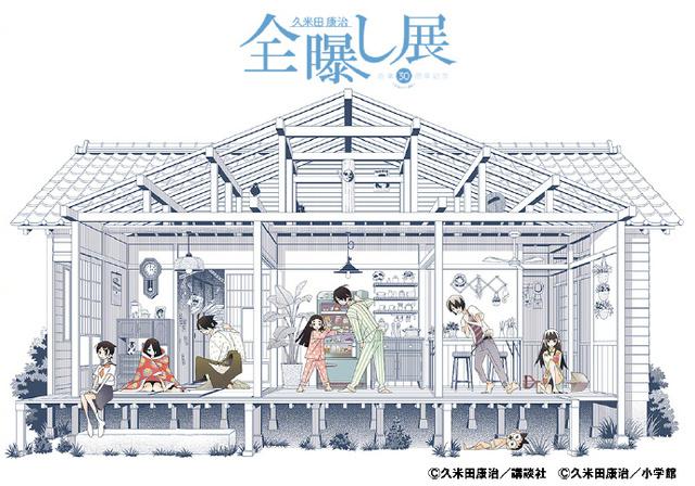 久米田康治画业30周年纪念展视觉图公开