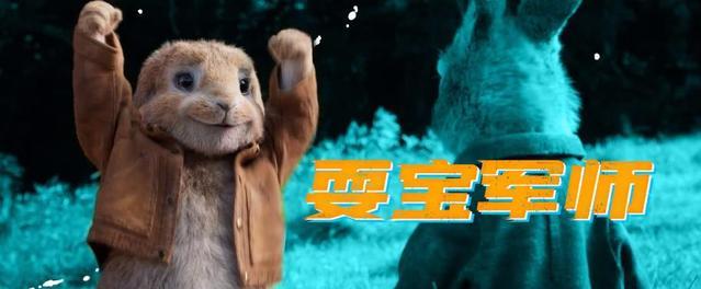 """「比得兔2:逃跑计划」""""萌兔天团""""角色预告公开"""