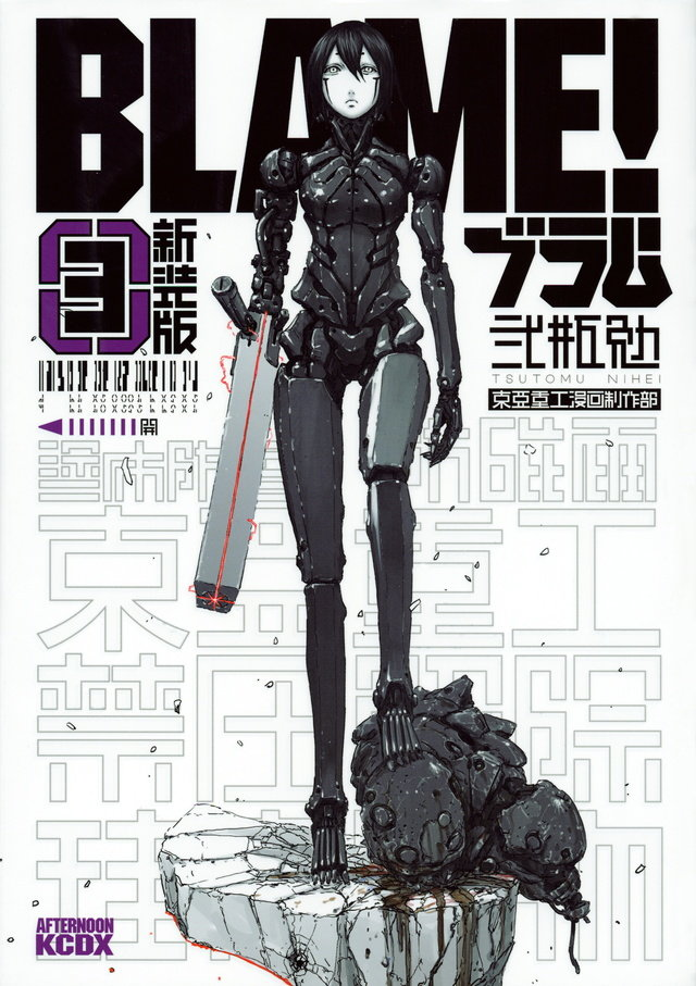 弐瓶勉「BLAME!」新装版1-6卷封面图公开