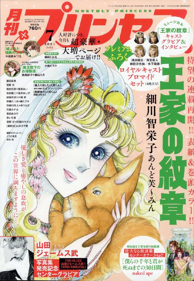「王家的纹章」最新漫画杂志封面彩图公开