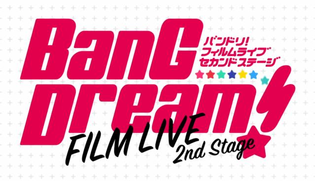 「BanG Dream! FILM LIVE 2nd Stage」60秒宣传PV公开