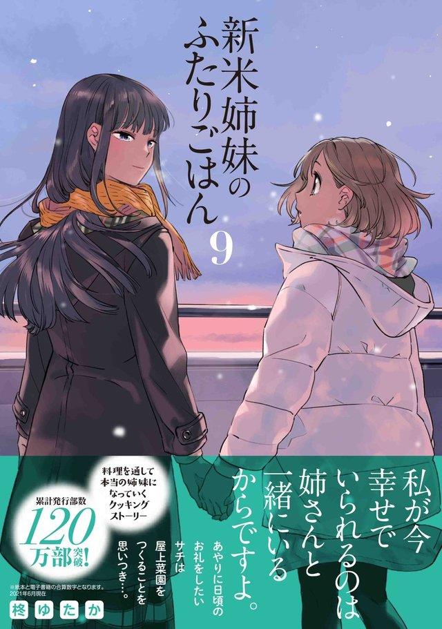 漫画「新手姐妹的双人餐桌」第9卷封面公开