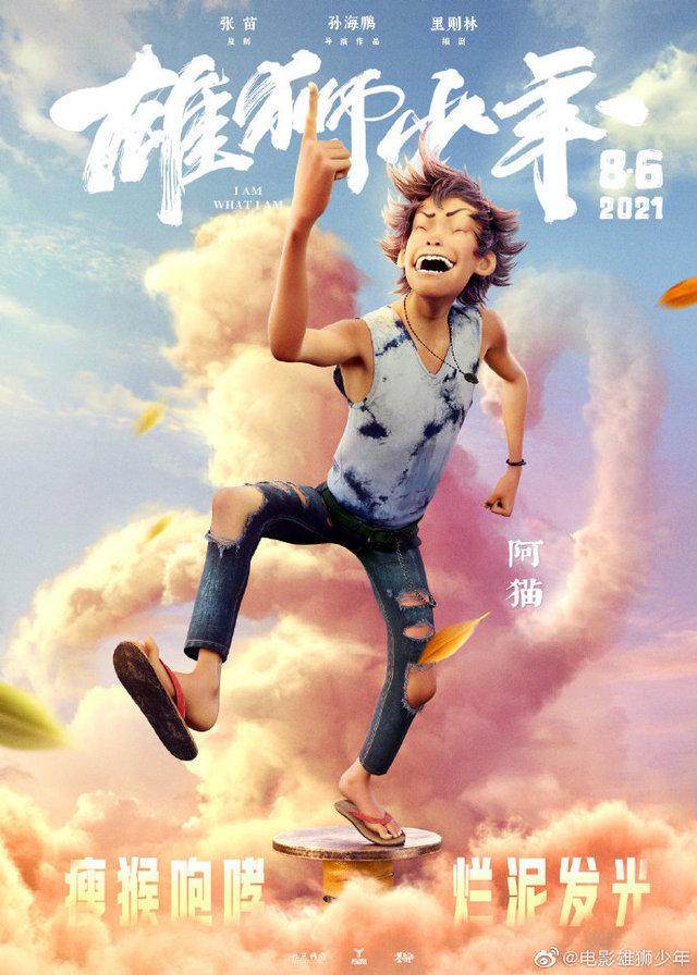 动画电影「雄狮少年」人物海报公开