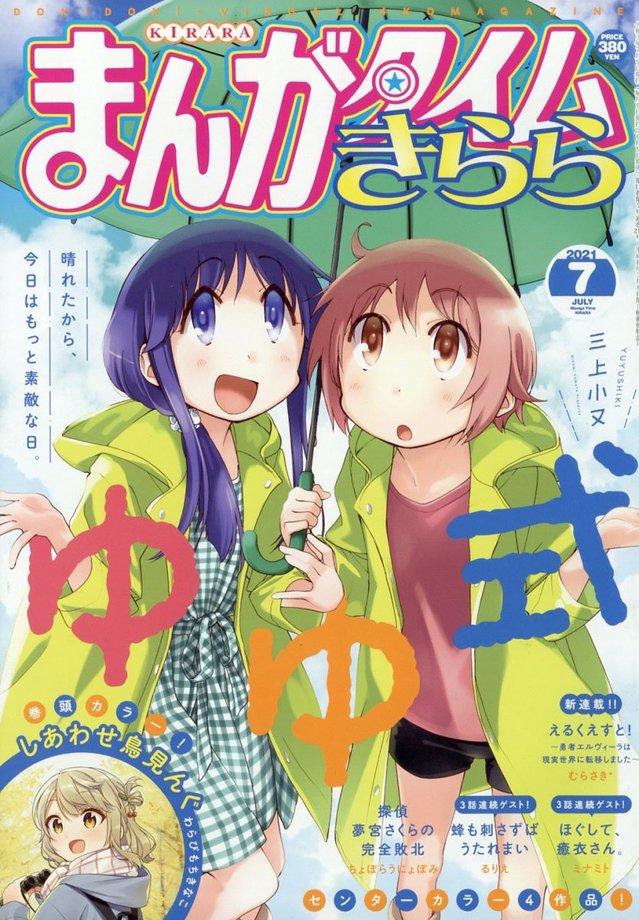 「Manga Time Kirara」七月号封面公开