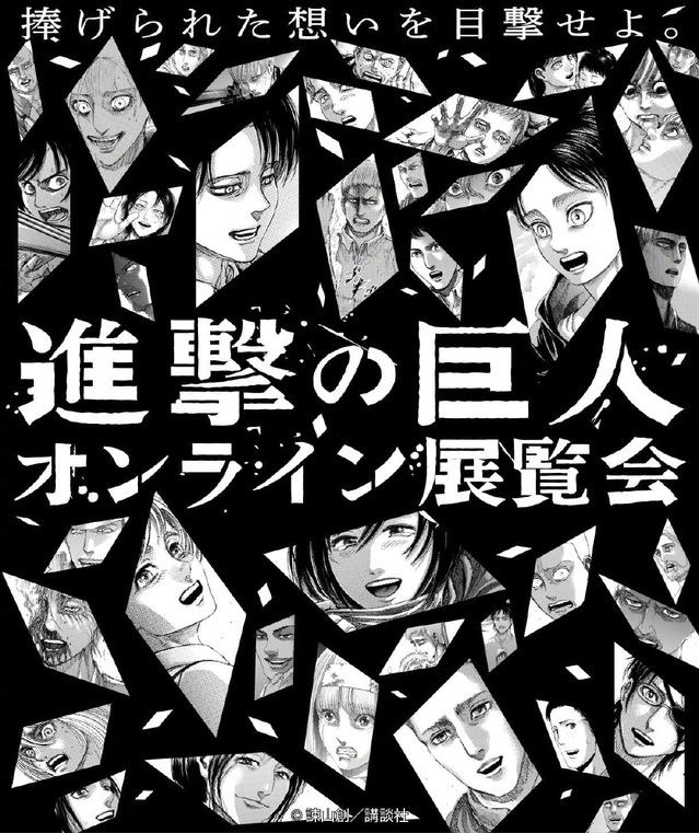 「进击的巨人」官方公开线上展览会海报