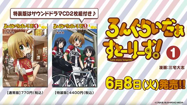 「长骑美眉」第一卷单行本发售宣传CM公开