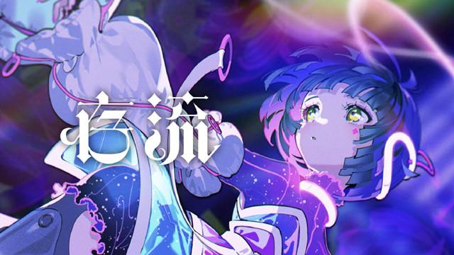 米山舞设计虚拟歌手「存流」形象公开