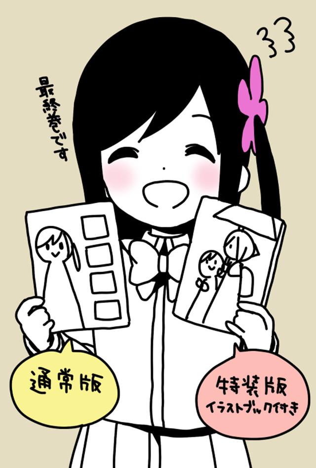 漫画「一个人的○○小日子」第8卷封面公开