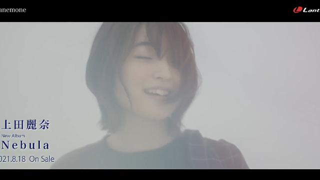 上田丽奈单曲「anemone」完整版MV公开