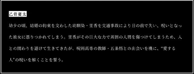 动画电影「咒术回战0」乙骨忧太角色介绍公开