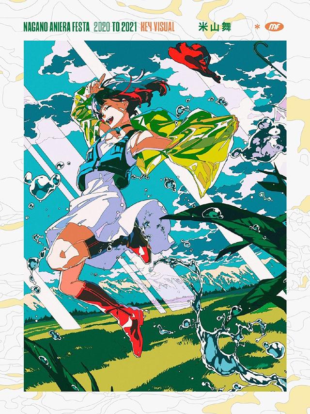 长野动画音乐节主视图公开